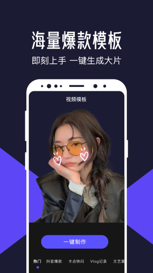 清爽视频编辑破解版下载