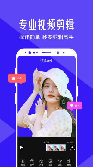 清爽视频编辑破解版免费