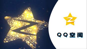 QQ空间手机版-QQ空间安卓版下载