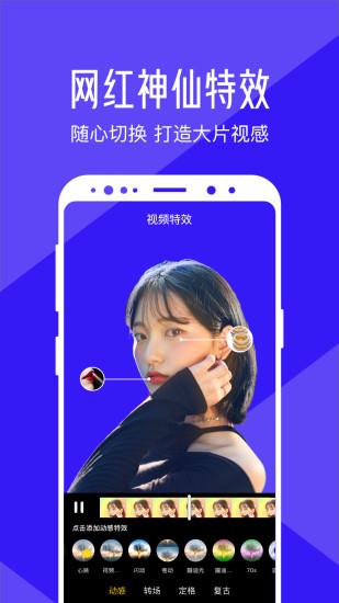 清爽视频编辑免费手机版