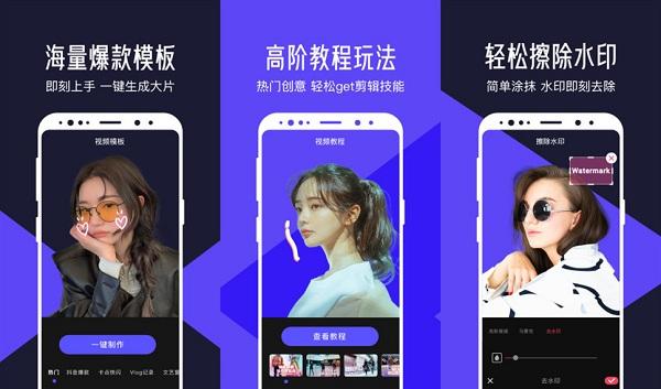 清爽视频编辑破解免费版下载