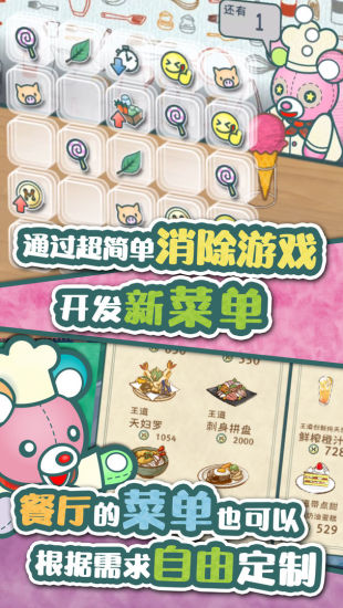 布偶动物的餐厅无限四叶草版免费