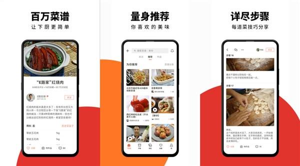 可以学做美食的软件有吗?这款下厨房手机版就很合适