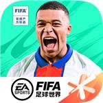 FIFA足球世界无限点券破解版v18.0