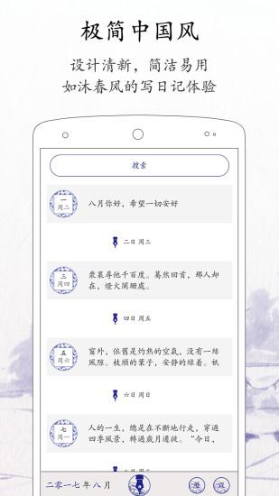 每日日记破解版app