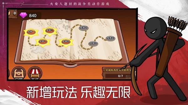火柴人战争遗产2无限钻石版