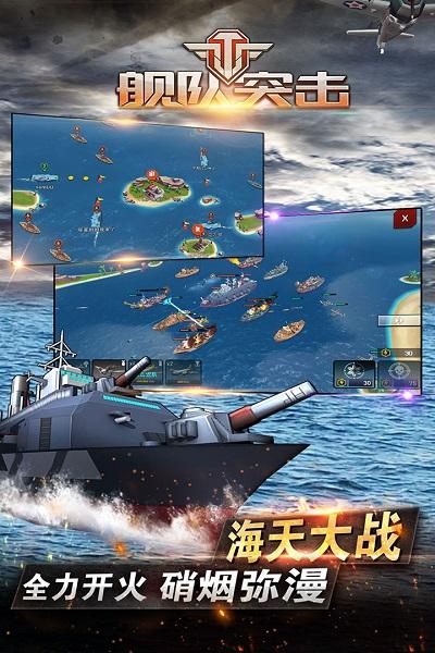 舰队突击中文破解版