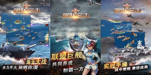 舰队突击中文破解版下载