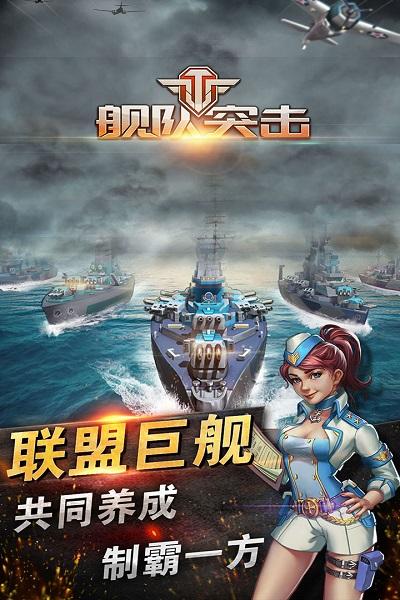 舰队突击无限破解版下载