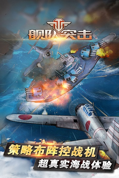 舰队突击无限破解版游戏