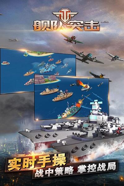 舰队突击无限破解版安卓