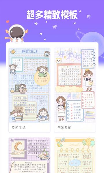 星光手帐免费版app