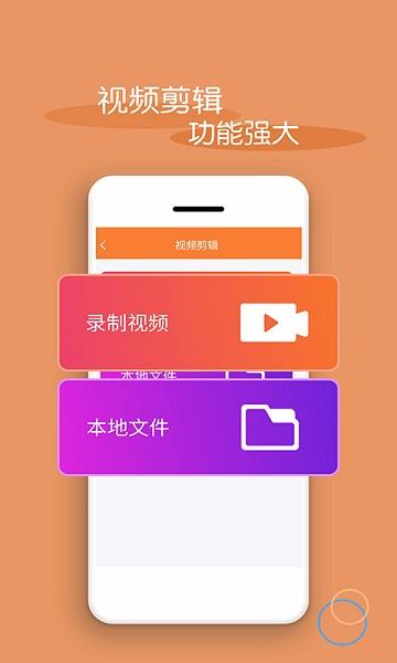 视频剪辑器免费版app