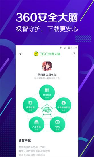 360手机助手破解版旧版app