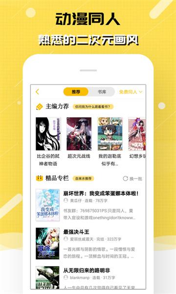 刺猬猫阅读免兑换码版app