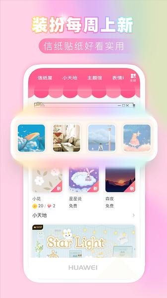 粉粉日记免费版下载