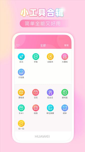 粉粉日记免费版最新