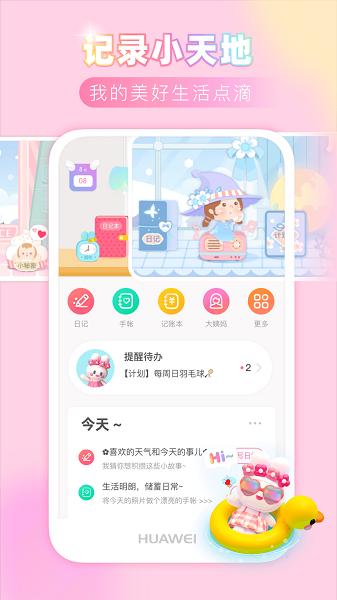 粉粉日记免费版安卓