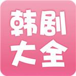 韩剧大全安卓版