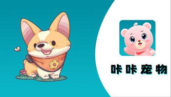 咔咔宠物app-咔咔宠物软件