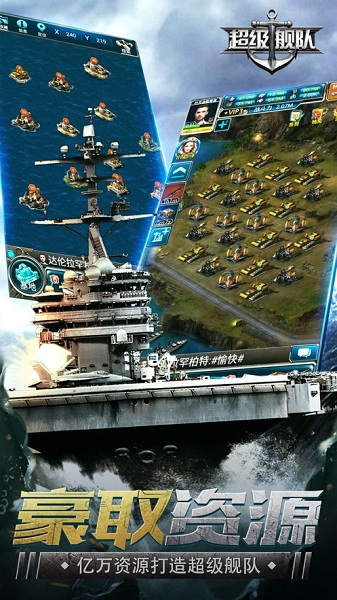 超级舰队破解无限金币无限钻石版