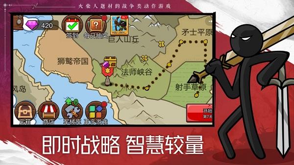 火柴人战争遗产22021最新版游戏