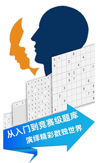 全民数独中文版