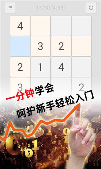 全民数独中文版免费
