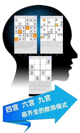 全民数独中文版下载