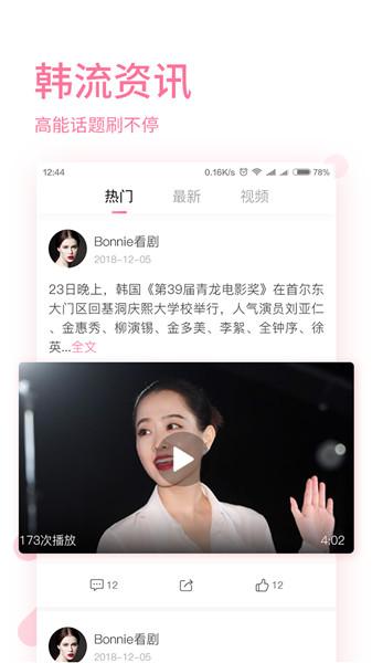 时光韩剧手机版下载