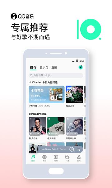 QQ音乐破解永久免费版下载