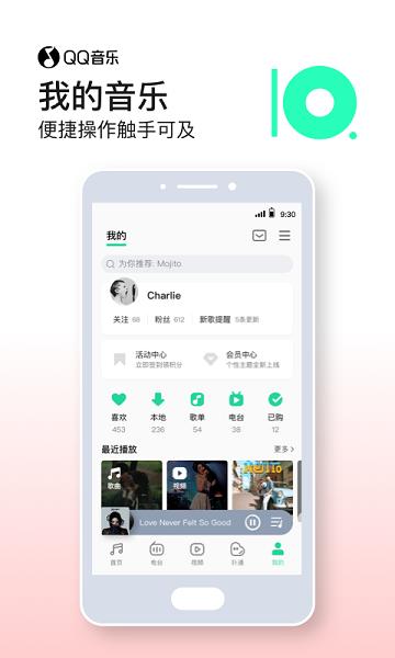 QQ音乐破解永久免费版最新