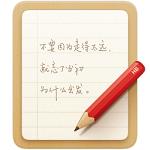 锤子便签免费版v3.7.3