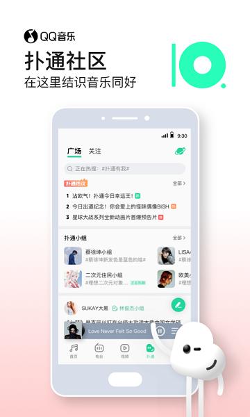 QQ音乐破解永久绿钻手机版