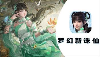 梦幻新诛仙手游-梦幻新诛仙官方最新版