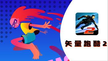 矢量跑酷2中文破解版-矢量跑酷2游戏