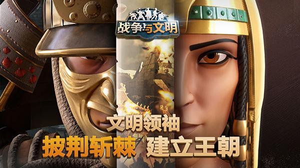 古代带兵打仗游戏哪个好玩?当然是战争与文明无限资源版