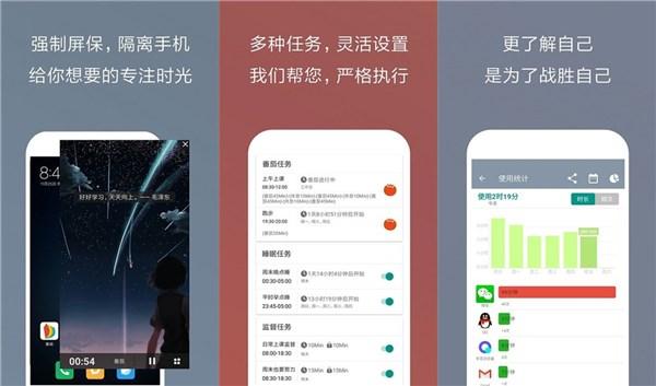 不做手机控旧版是一款学生党必备自律app吗?