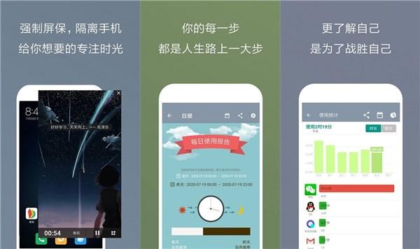 不做手机控苹果版是一款强制锁屏自律的app吗?